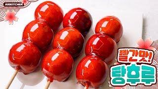 동글동글 사랑스러운 빨간맛♥ 탕후루 만들기! 화이트데이 선물♥ - Ari Kitchen(아리키친)