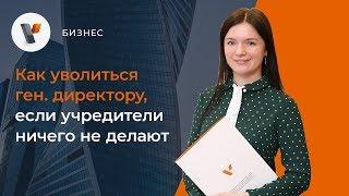 видео Форма приказа о назначении ответственного лица
