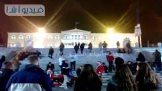 احتفلات اليونانيين بالسنه الجديدة وسط ميدان سانتيغما أمام البرلمان اليوناني