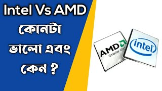 Intel Or AMD Which Is Better | Bangla