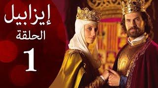 مسلسل ايزابيل - اولى حلقات المسلسل الاسبانى بطولة Michelle jenner ملكة اسبانية - Isabel Eps 01