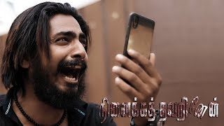 Ninaikka Thavarinen   New Tamil short film 2020   By Saranesh Kumar