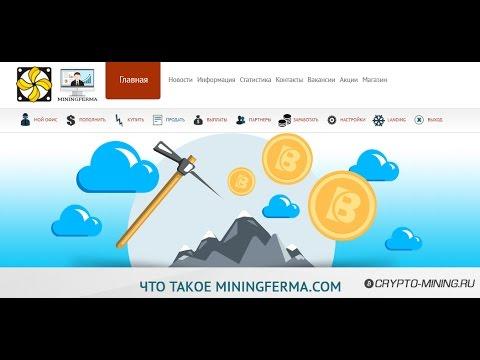 MiningFerma - майнинг Эфириума. Экономическая игра. Обзор. Отзывы.