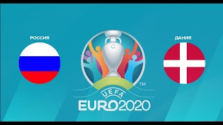 Россия - Дания Прямая Трансляция  PES 2020🔴 ЕВРО 2020 Прямой Эфир