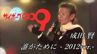 2015年1月に大阪で開催されたライブに成田賢さんが出演された映像です。 1979年版サイボーグ009の主題歌「誰がために」はアニソン界屈指の名曲として様々な ...