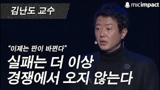 [GMC강연] 실패는 더 이상 경쟁에서 오지 않는다 - 김난도 교수