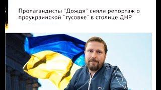 """""""Дождь"""" и украинские песни в комендантский час"""