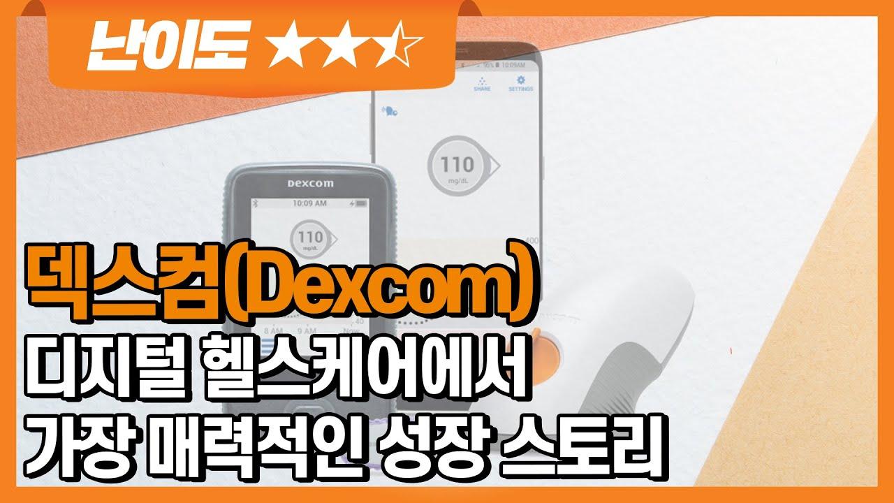 [글로벌 슈퍼스탁 Zoom In] 덱스컴(Dexcom) | 해외주식 | 미국주식 | 디지털 헬스케어 | 투자