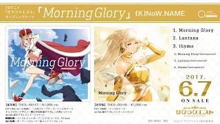サクラクエストOPテーマ「Morning Glory」全曲試聴動画/(K)NoW_NAME