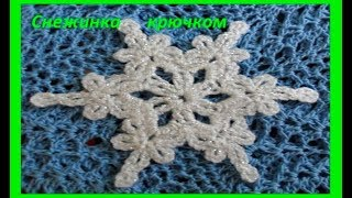 Снежинка крючком, How to Crochet a Snowflake ( узор №162)