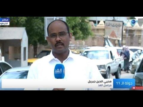 قناة الغد:الوسيط الأفريقي يعلن تأجيل التوقيع على اتفاق السودان.. هذه أبرز نقاط الخلاف