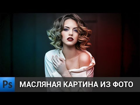 Масляная картина из фото в фотошопе | обработка фото в Adobe Photoshop
