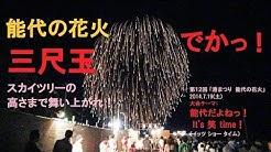 9話 能代の花火(後編)特大超レア3尺玉(30号) 阿部煙火工業 打上げ! フィナーレ800mスターマイン MISIAの曲でド派手に打上げ♫北日本花火興業 Noshiro Fireworks Show