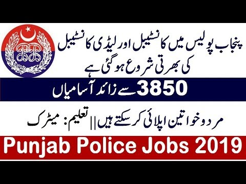 Latest Punjab Police Jobs July 2019 For Constable & Lady Constable | 3875+ vacancies Apply Online...
