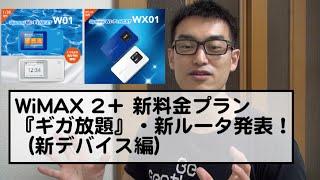WiMAX 2+ 新料金プラン『ギガ放題』・新ルーター発表!(新デバイス編)