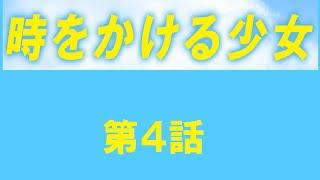 ドラマ【時をかける少女】を見逃しても今なら2週間無料で視聴♪ 黒島結菜...