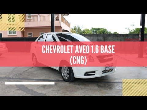 Review รถสวย มือสอง มีนบุรี หนองจอก CHEVROLET AVEO 1.6 Base (CNG) ปี 2012 AT