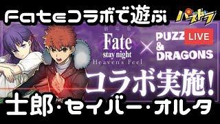 【パズドラ生放送】Fateコラボで遊ぼう【マルチで裏闘技場】
