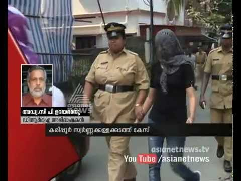 Karipur Gold Smuggling  case main accused didn't arrested : FIR 3rd Sep 2015