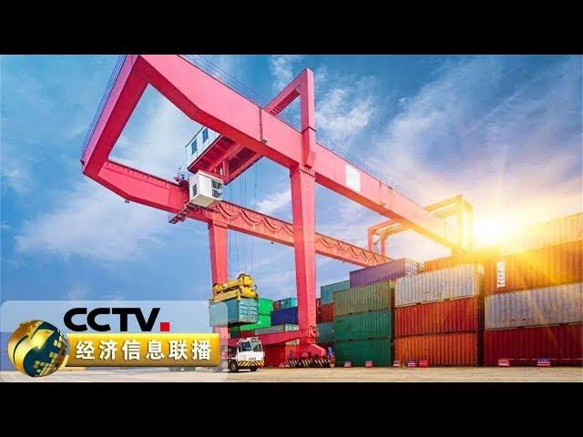 《经济信息联播》 历史新高 我国外贸进出口总值首超30万亿元 20190114 | CCTV财经