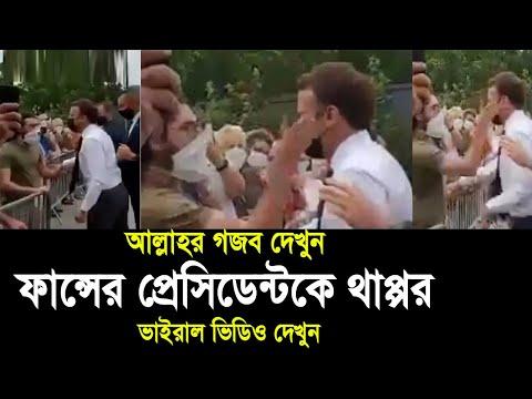 জনসম্মুখে ফান্সের প্রেসিডেন্টকে থাপ্পড় ! সরাসরি ভাইরাল ভিডিও দেখুন  Mawlana Abdus Salam Dhaka