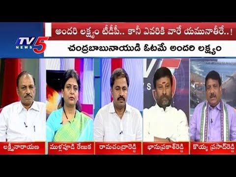 2019లో చంద్రబాబును ఓడించడం సాధ్యమేనా..?  ఏపీ రంగస్థలం | Top Story | TV5 News
