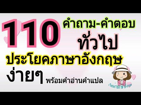 110 ประโยคคำถาม-คำตอบ | ภาษาอังกฤษทั่วไป | @เรียนง่ายภาษาอังกฤษ