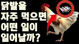 닭발을 매일같이 자주 먹으면 어떤 일이 일어날까? 닭발…