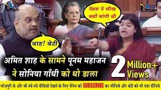 कश्मीर को लेकर पूनम महाजन ने किया Congress को बेनकाब ! Amit Shah ने दी बधाई