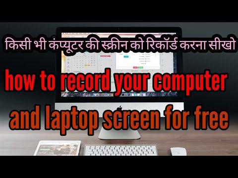 How to record laptop and computer screen for free किसी भी कंप्यूटर के स्क्रीन को  रिकॉर्ड करें