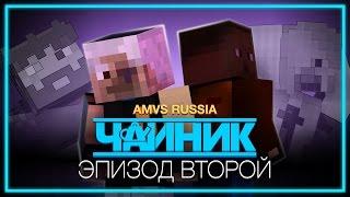 """Minecraft сериал: """"Чайник"""" - 2 эпизод"""
