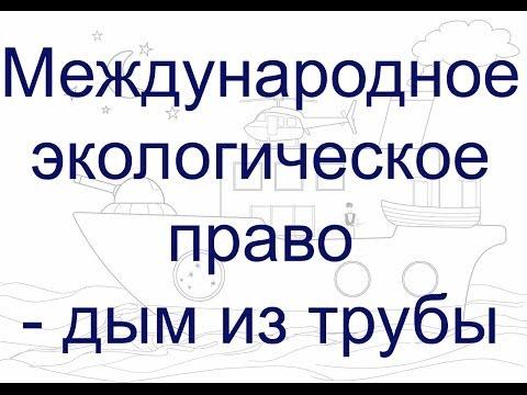 Международное экологическое право - дым из трубыиз YouTube · С высокой четкостью · Длительность: 1 мин29 с  · Просмотров: 275 · отправлено: 27/04/2014 · кем отправлено: Roman Melnichenko