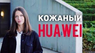 САМЫЙ МОЩНЫЙ HUAWEI - IFA 2018
