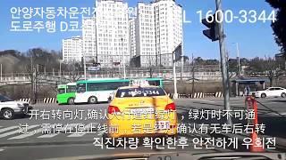 안양자동차운전전문학원 도로주행 D코스 중국어