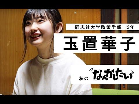 「玉置華子」の「なんかしたい」(2019.5/27)