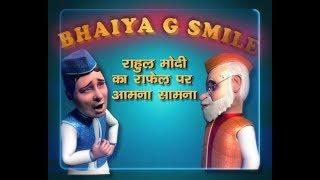 Modi Vs Rahul Funny Cartoon Comedy | मोदी मेरे मोदी | Funny Cartoon Video | Comedy Video | Politoon