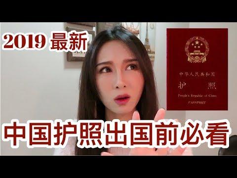 中国护照出国必看(2019 最新)真实小黑屋经历两次,血的代价
