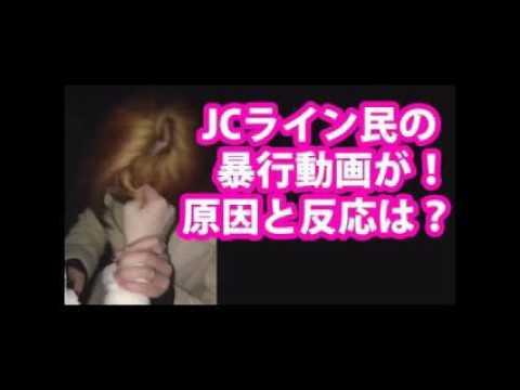 いちごあめ 暴力動画