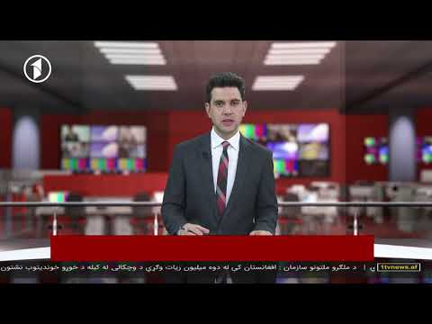 Afghanistan Dari News 27.05.2018 خبرهای افغانستان