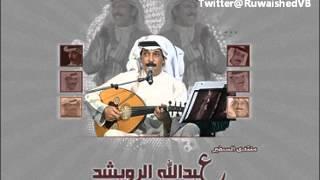 عبدالله الرويشد -_- روح و إنساني