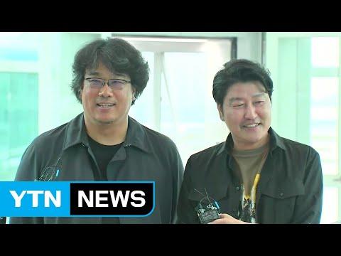 '기생충' 봉준호·송강호 귀국 / YTN