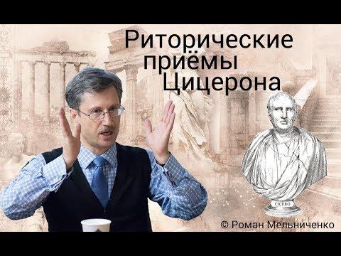 Риторические приёмы Цицерона