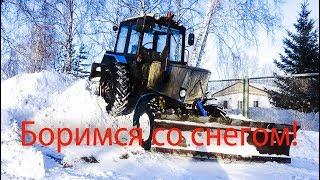 МТЗ 82 1 Идет борьба со снегом!