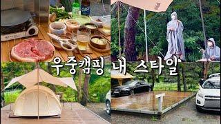 윤구부부 / camping vlog / 괴산캠핑장 / …