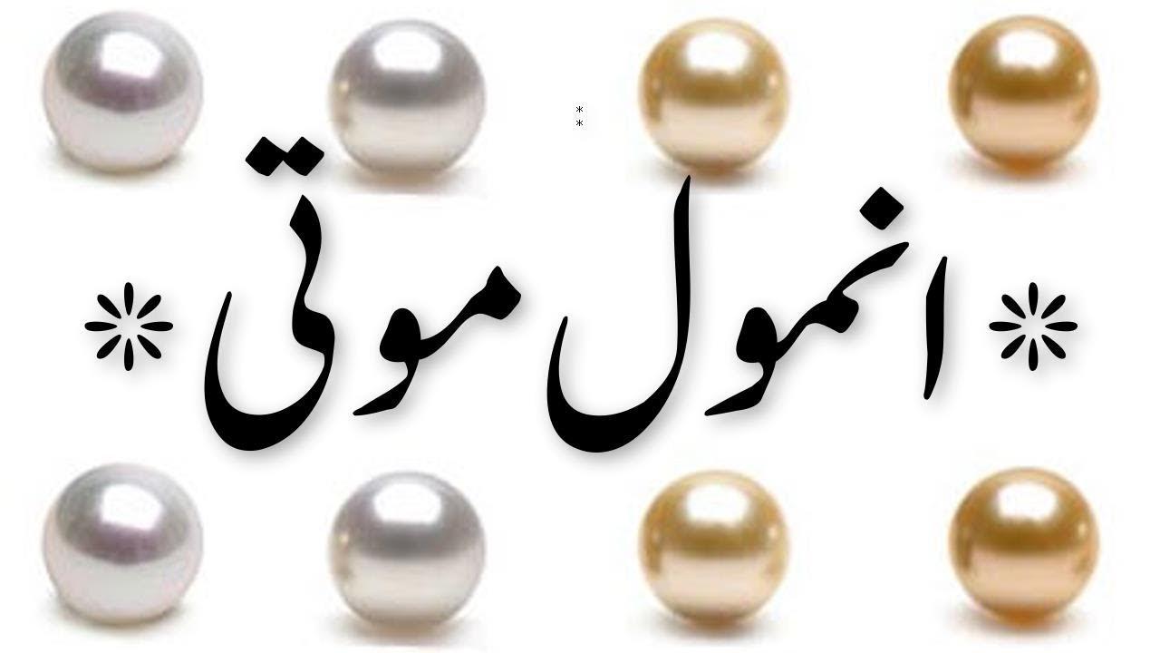 Anmol Moti In Urdu Achi Batain In Urdu For Kids Achi Achi Baatein In Urdu  2018   Golden Words