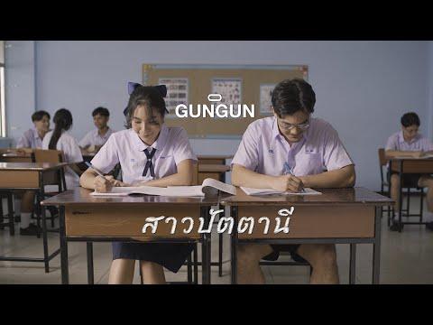 ฟังเพลง - สาวปัตตานี GUNGUN กันกัน - YouTube