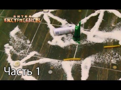 Битва экстрасенсов смотреть онлайн бесплатно 17 сезон 13 и