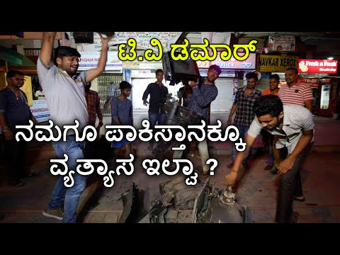 CT2017 :Cricket Fans Breaking Television Sets Across India | Oneindia Kannada