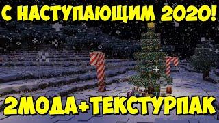 обзор модов  50 Joshua's Christmas Mod - украшения для нового года.Eternal Winter - снег