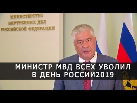 Министр МВД в
